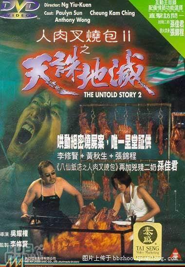 人肉叉烧包2电影_人肉叉烧包Ⅱ之天诛地灭(1998)的海报和剧照 第1张/共1张【图片网】