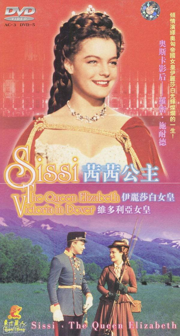 茜茜公主1国语版_茜茜公主三部曲(1955)的海报和剧照 第1张/共1张【图片网】