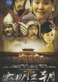 大明王朝演员表_大明王朝1566的海报和剧照 共7张【图片网】